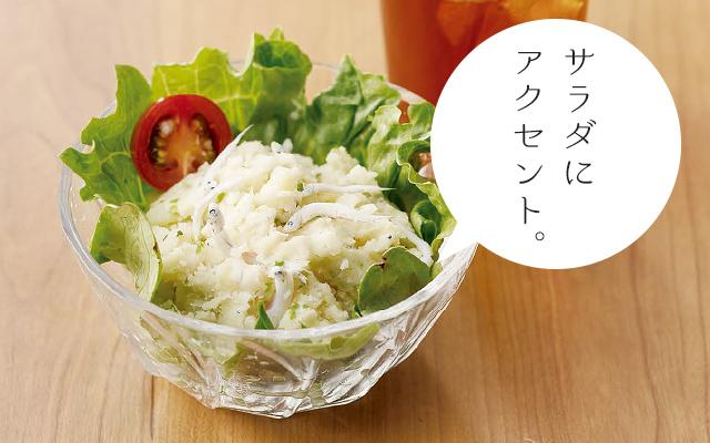 しらすとジャガイモのサラダ