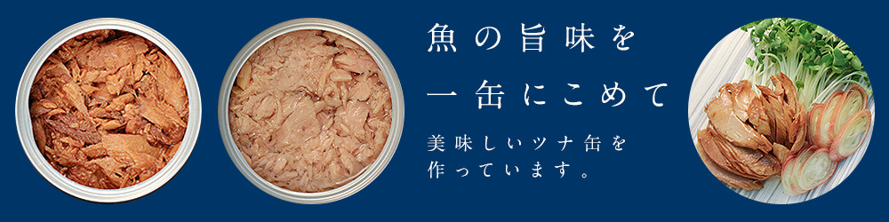 おいしいを詰める。安心を詰める。「缶詰」技術で、日本の豊かな食文化を技術でサポートします。
