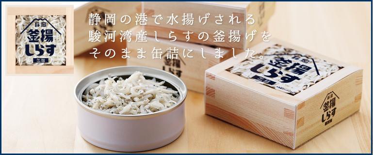 静岡釜揚げしらす缶詰